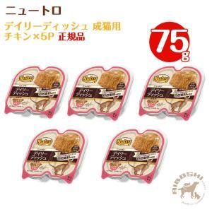 ニュートロ デイリーディッシュ 成猫用 グルメ仕立てのパテタイプ トレイ チキン(75g)×5P【配送区分:P】|aiboshi