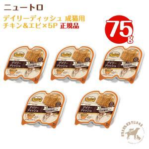 ニュートロ デイリーディッシュ 成猫用 グルメ仕立てのパテタイプ トレイ チキン&エビ(75g)×5P【配送区分:P】|aiboshi