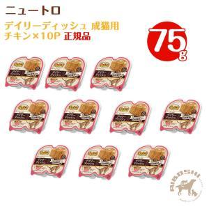 ニュートロ デイリーディッシュ 成猫用 グルメ仕立てのパテタイプ トレイ チキン(75g)×10P【配送区分:P】|aiboshi