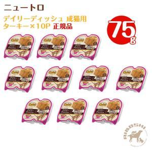 ニュートロ デイリーディッシュ 成猫用 グルメ仕立てのパテタイプ トレイ ターキー(75g)×10P【配送区分:P】|aiboshi