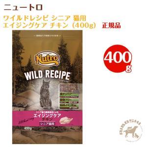 ニュートロ ワイルドレシピ エイジングケア チキン シニア猫用(400g)【配送区分:P】 aiboshi