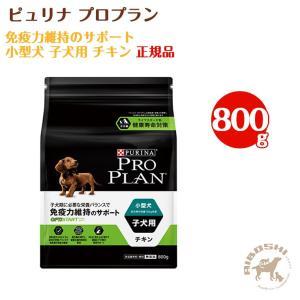 ピュリナ プロプラン 免疫力維持のサポート 小型犬 子犬用 チキン (800g) 【配送区分:P】|aiboshi