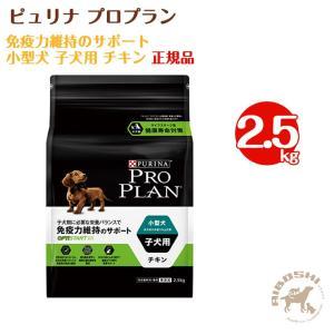 ピュリナ プロプラン 免疫力維持のサポート 小型犬 子犬用 チキン (2.5kg) 【配送区分:P】|aiboshi