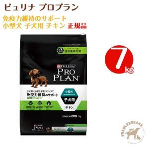 ピュリナ プロプラン 免疫力維持のサポート 小型犬 子犬用 チキン (7kg) 【配送区分:P】|aiboshi