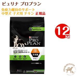 ピュリナ プロプラン 免疫力維持のサポート 中型犬・大型犬 子犬用 チキン (12kg)【送料無料】 【配送区分:P】|aiboshi