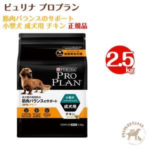 ピュリナ プロプラン 筋肉バランスのサポート 小型犬 成犬用 チキン ほぐし粒入り (2.5kg) 【配送区分:P】|aiboshi