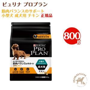 ピュリナ プロプラン 筋肉バランスのサポート 小型犬 成犬用 チキン ほぐし粒入り (800g) 【配送区分:P】|aiboshi