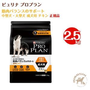 ピュリナ プロプラン 筋肉バランスのサポート 中型犬・大型犬 成犬用 チキン ほぐし粒入り (2.5kg) 【配送区分:P】|aiboshi