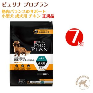ピュリナ プロプラン 筋肉バランスのサポート 小型犬 成犬用 チキン ほぐし粒入り (7kg)【配送区分:P】|aiboshi