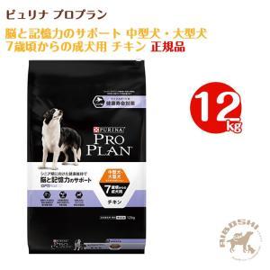 ピュリナ プロプラン 脳と記憶力のサポート 中型犬・大型犬 7歳頃からの成犬用 チキン (12kg) 【送料無料】 【配送区分:P】|aiboshi