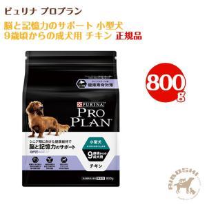ピュリナ プロプラン 脳と記憶力のサポート 小型犬 9歳頃からの成犬用 チキン (800g) 【配送区分:P】|aiboshi