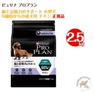 ピュリナ プロプラン 脳と記憶力のサポート 小型犬 9歳頃からの成犬用 チキン (2.5kg) 【配送区分:P】|aiboshi