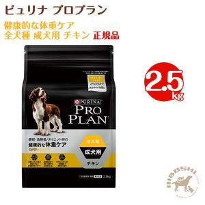 ピュリナ プロプラン 健康的な体重ケア 全犬種 成犬用 チキン (2.5kg) 【配送区分:P】|aiboshi