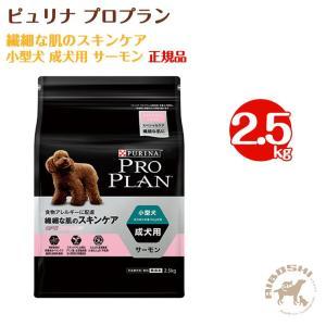 ピュリナ プロプラン 繊細な肌のスキンケア 小型犬 成犬用 サーモン (2.5kg) 【配送区分:P】|aiboshi