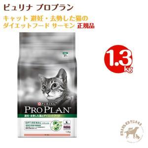 ピュリナ プロプラン キャット 避妊 去勢した猫のダイエットフード サーモン (1.3kg) 【配送区分:P】|aiboshi