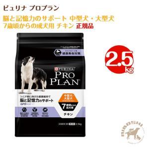 ピュリナ プロプラン 脳と記憶力のサポート 中型犬・大型犬 7歳頃からの成犬用 チキン (2.5kg) 【配送区分:P】|aiboshi