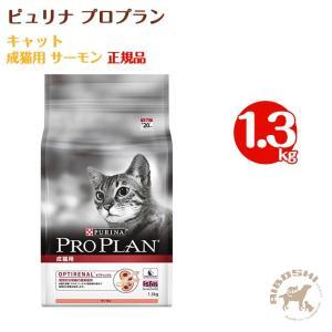ピュリナ プロプラン キャット 成猫用/サーモン(1.3kg)  【配送区分:P】|aiboshi