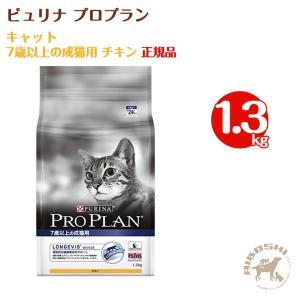 ピュリナ プロプラン キャット 7歳以上 成猫用 チキン(1.3kg)  【配送区分:P】|aiboshi