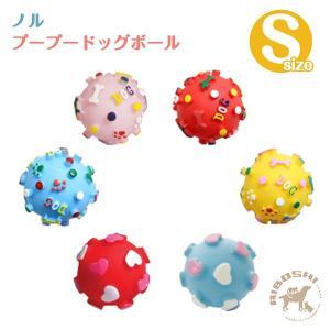 ノル プープードッグボール:Sサイズ|aiboshi