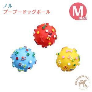 ノル プープードッグボール:Mサイズ 【配送区分:W】|aiboshi