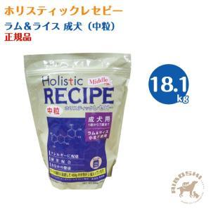 ホリスティックレセピー 成犬用アダルト ラム&ライス 中粒/ブリーダーパック 18.1kg【配送区分:P】