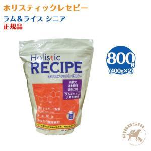 ホリスティックレセピー 高齢犬用シニア ラム&ライス(800g:分包) 【配送区分:P】|aiboshi
