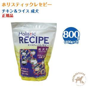 ホリスティックレセピー 成犬用アダルト チキン&ライス(800g:分包) 【配送区分:P】|aiboshi