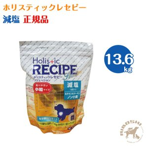 ホリスティックレセピー 減塩 13.6kg|aiboshi