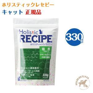 ホリスティックレセピー キャット(330g) 【配送区分:P】|aiboshi