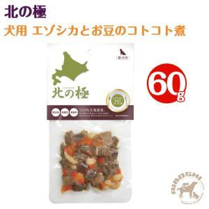 北の極 エゾシカとお豆のコトコト煮(60g) 【配送区分:P】|aiboshi