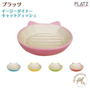 プラッツ 猫用食器 イージーダイナー・キャットディッシュ 【配送区分:P】|aiboshi
