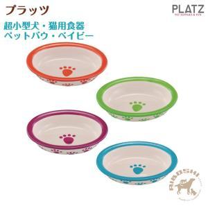 プラッツ 超小型犬・猫用食器 ペットバウ・ベイビー 【配送区分:P】|aiboshi