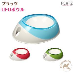【プラッツ】UFOボウル 【配送区分:P】|aiboshi