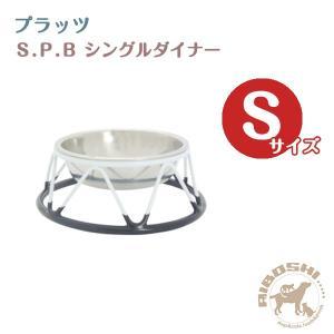 プラッツ シングルダイナー Sサイズ【配送区分:P】|aiboshi