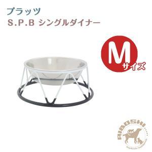 プラッツ シングルダイナー Mサイズ【配送区分:P】|aiboshi