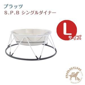 プラッツ シングルダイナー Lサイズ【配送区分:P】|aiboshi