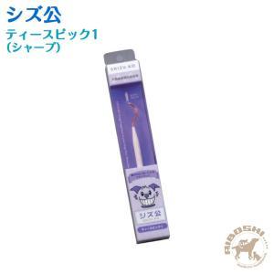 シズ公 ティースピック1(シャープ) 【配送区分:P】 aiboshi