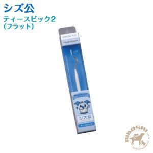 シズ公 ティースピック2(フラット) 【配送区分:P】 aiboshi