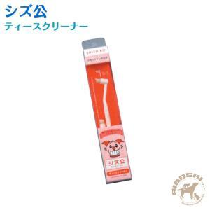 シズ公 ティースクリーナー 【配送区分:P】 aiboshi