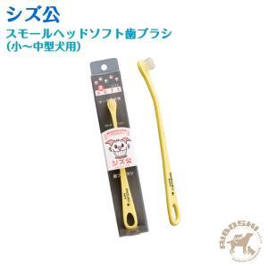 シズ公 スモールヘッドソフト歯ブラシ(小〜中型犬用) 【配送区分:P】 aiboshi