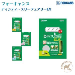 フォーキャンス デンティ・スリーフェアリー EX 【配送区分:W】 aiboshi