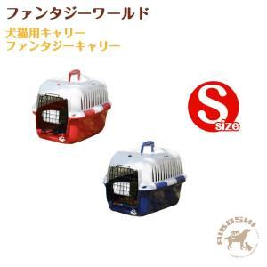 ファンタジーワールド 犬猫用キャリー ファンタジーキャリー:Sサイズ 【配送区分:P】|aiboshi