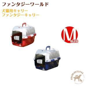 ファンタジーワールド 犬猫用キャリー ファンタジーキャリー:Mサイズ 【配送区分:P】|aiboshi