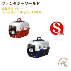 【ファンタジーワールド】犬猫用キャリー ファンタジーキャリーOPEN:Sサイズ|aiboshi