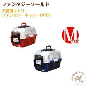 【ファンタジーワールド】犬猫用キャリー ファンタジーキャリーOPEN:Mサイズ|aiboshi