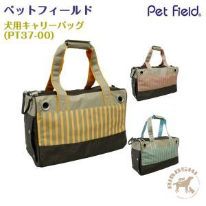 ペットフィールド 犬用キャリーバッグ:PT37-00【配送区分:P】 aiboshi