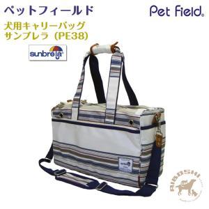 【ペットフィールド】犬用キャリーバッグ サンブレラ:PE38【40%OFF☆】【配送区分:P】|aiboshi