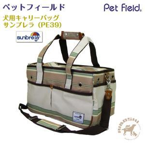 【ペットフィールド】犬用キャリーバッグ サンブレラ:PE39【30%OFF☆】【配送区分:P】|aiboshi