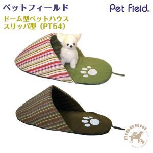【ペットフィールド】ドーム型ペットハウス:PT54【スリッパ型】【配送区分:P】|aiboshi