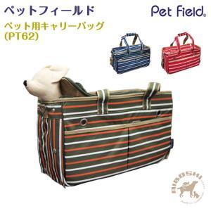 【ペットフィールド】ペットキャリーバッグ:PT62【配送区分:P】|aiboshi